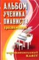Альбом ученика-пианиста. Подготовительный класс